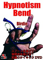 Hypnotism Bend by Birdie<br /><span class=&quot;smallText&quot;>[DVD_HYPNOTISMBEND]</span>