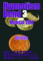 Hypnotism Bend 3 Mental-ISM by Birdie