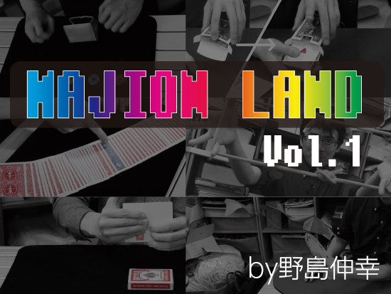 MAJION LAND Vol.1 by 野島伸幸