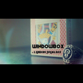 WINDOW BOX by Lyndon Jugalbot - Video DOWNLOAD